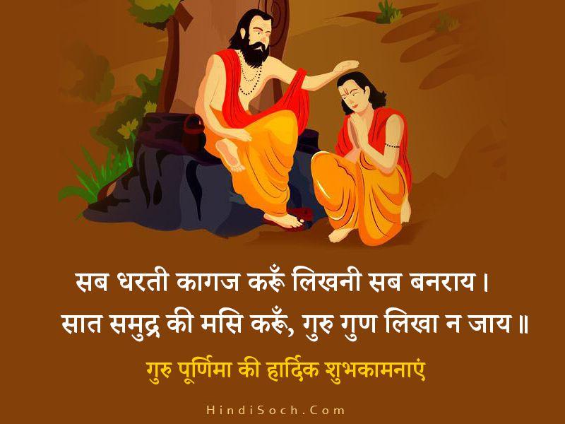 Guru Purnima Shalok Image in Hindi
