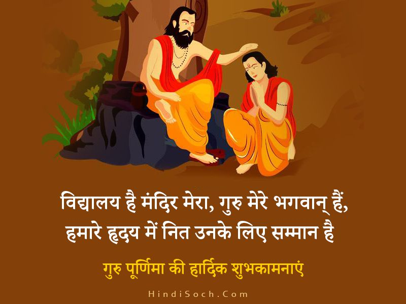 Happy Guru Purnima Messages Quotes with Images in Hindi