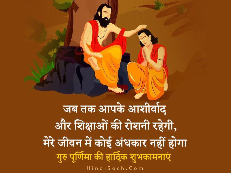 Happy Guru Purnima Photo Download Wishes Messages