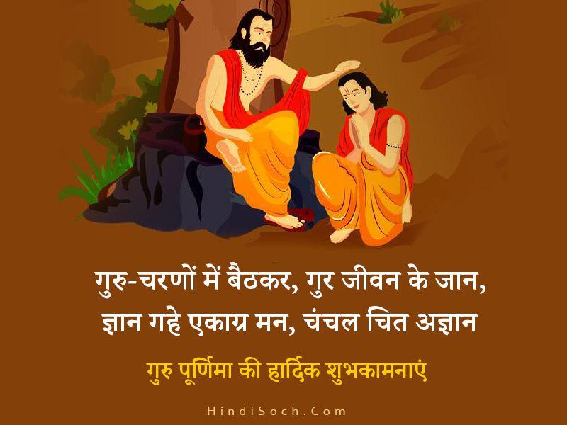 Happy Guru Purnima Quotes Images in Hindi