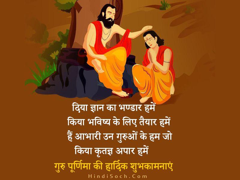 Happy Guru Purnima Quotes With Images in Hindi