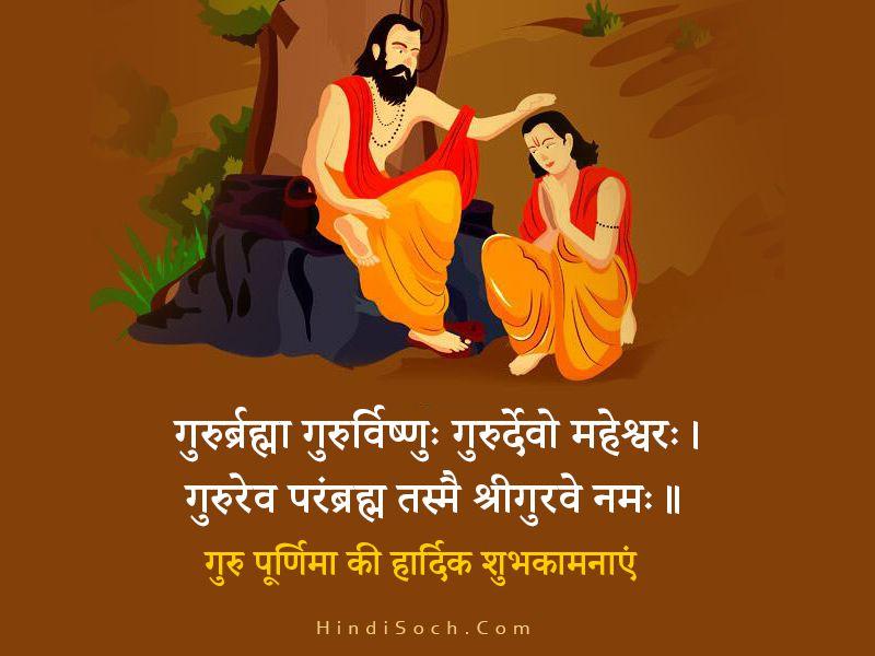 Happy Guru Purnima Wishes Images in Hindi