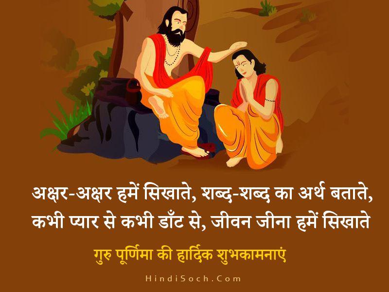 Happy Guru Purnima Wishes Status Image in Hindi