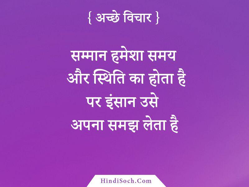 Hindi Acche Vichar Quotes