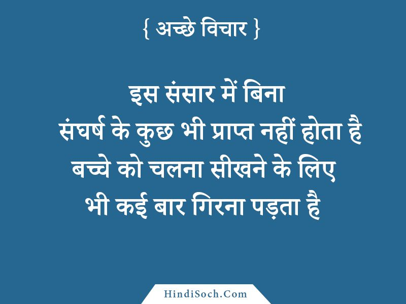 Hindi Acche se Vichar Images