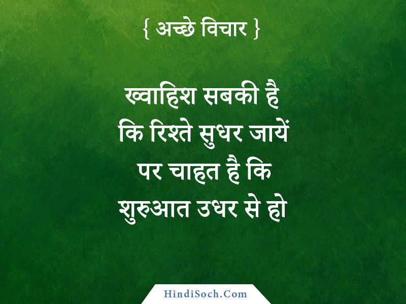 Hindi Mein Acche Vichar with Images