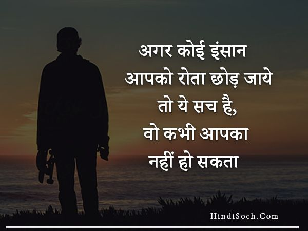 Hindi Sad Quotes