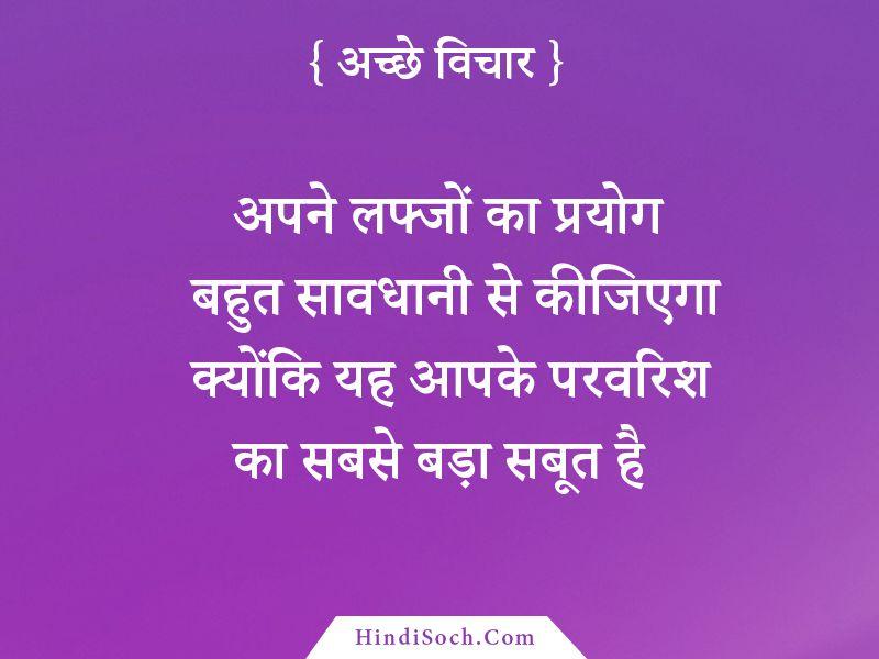 Hindi Status Acche Vichar