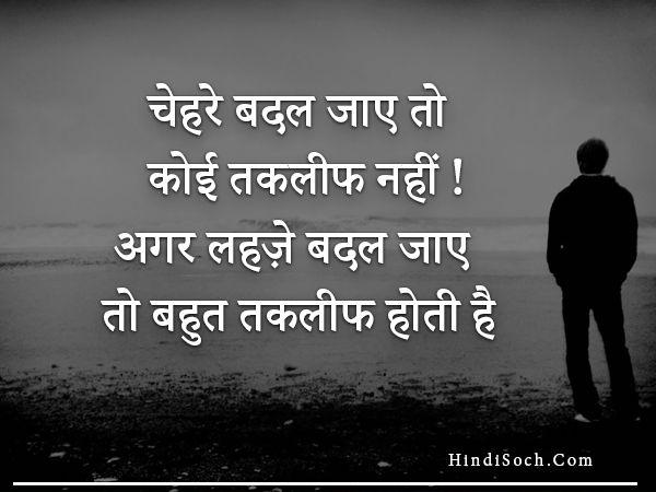 Jindgi Sad Moments Quotes in Hindi
