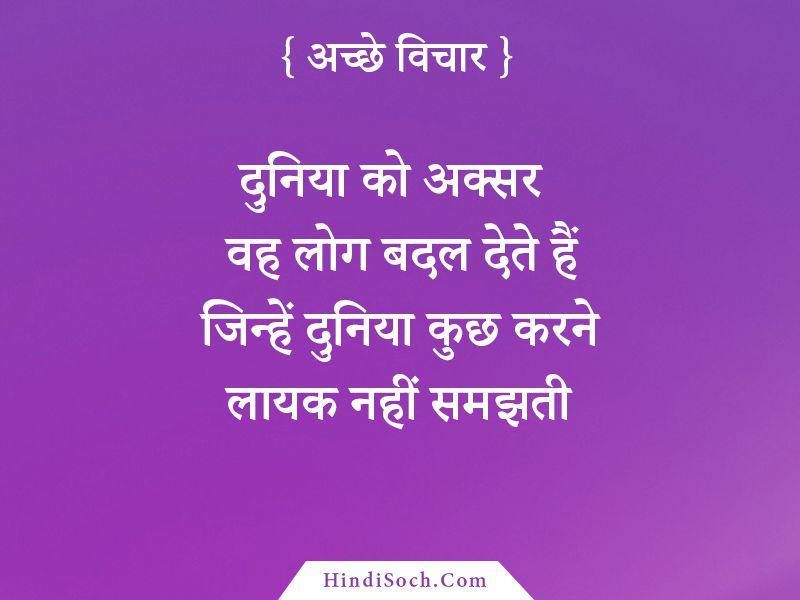 Jivan Ke Acche Vichar Quotes in Hindi
