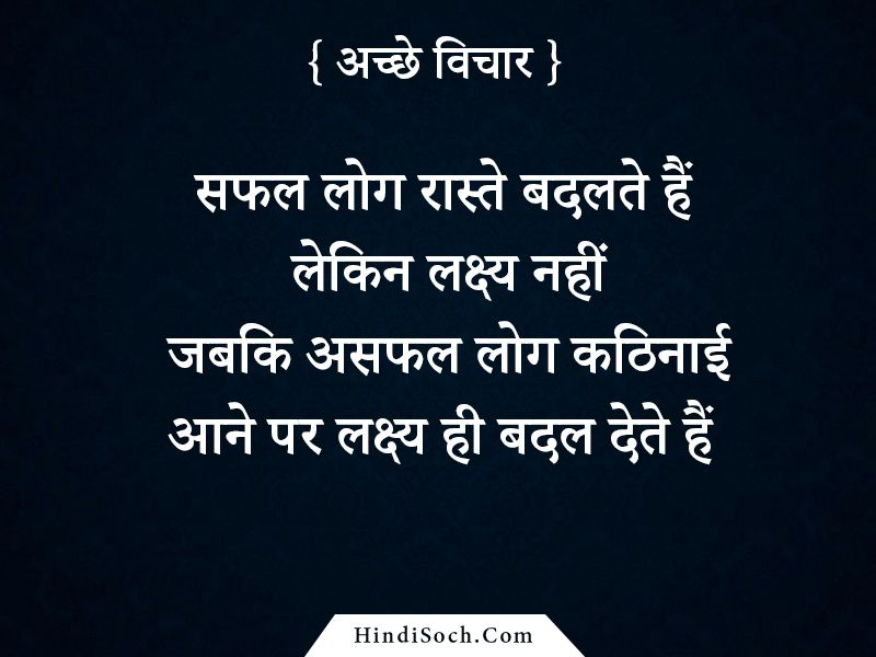 Jivan Par Acche Vichar