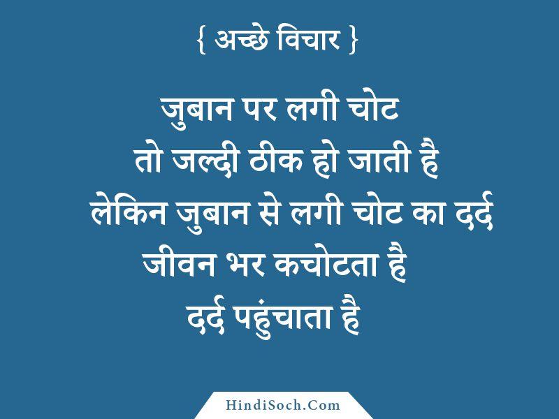 Kuch Acche Vichar Hindi Mai