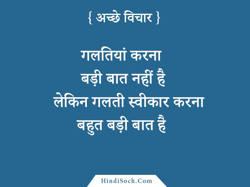 Latest Acche Vichar on Mistakes in Hindi