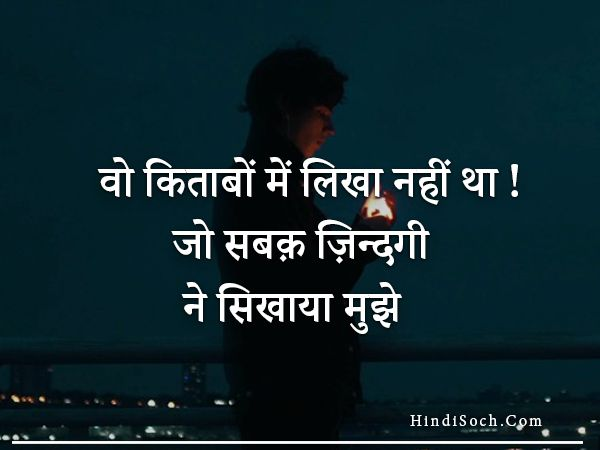 Life Sad Lessons Quotes in Hindi