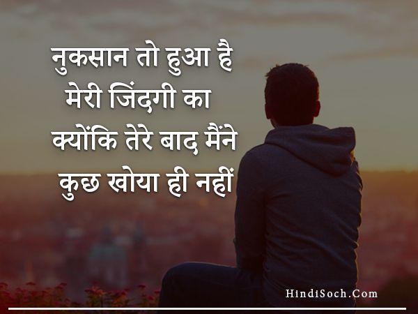 Life Sad Love Quotes in Hindi