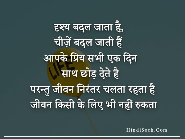 Life Sad Quotes in Hindi for Whatsapp