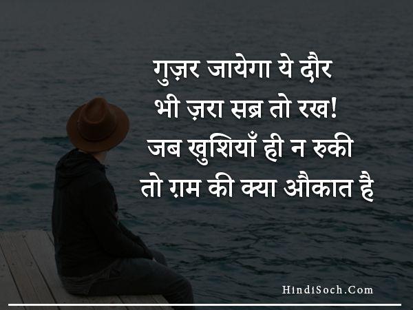 Life Sad Status in Hindi