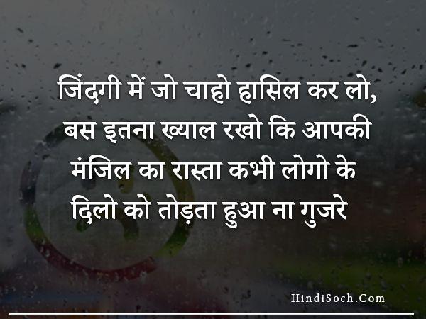 Life Sad Whatsapp Status in Hindi