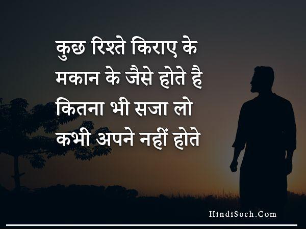 Relation Sad Quotes in Hindi