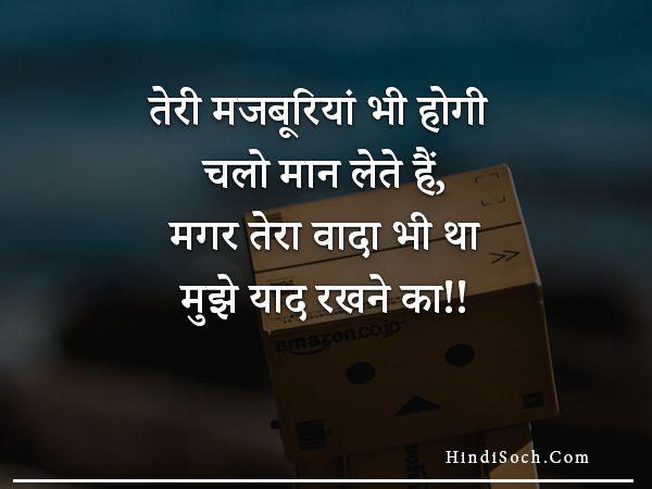 Sad Breakup Quotes in Hindi