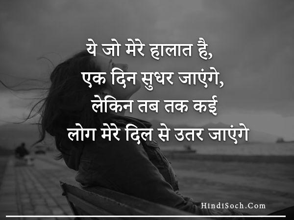 Sad Halaat Quotes in Hindi