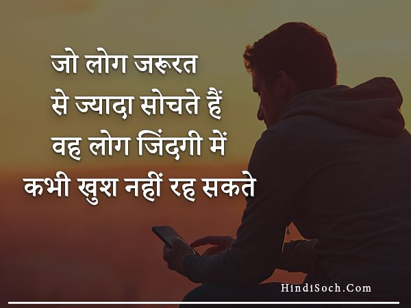 Sad Jindgi Quotes in Hindi