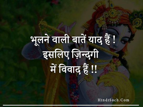 Sad Life Reason Quotes in Hindi
