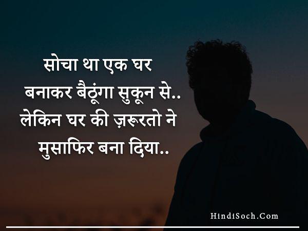 Sad Life Thoughts in Hindi