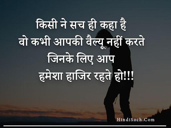 Sad Life Truth Quotes in Hindi