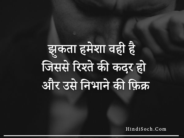 Sad Relationship Status in Hindi