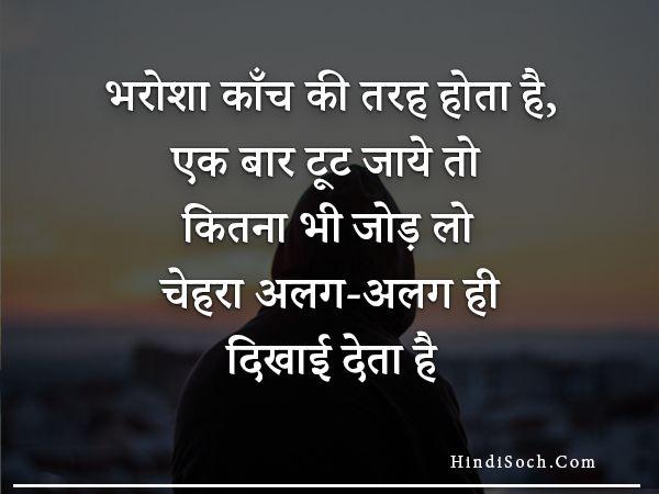 Sad Trust Quotes in Hindi