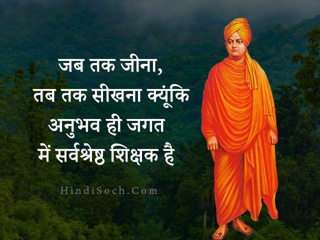 Swami Vivekananda Anmol Vachan in Hindi