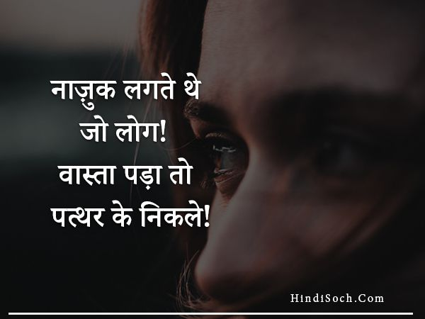 Very Sad Quotes in Hindi