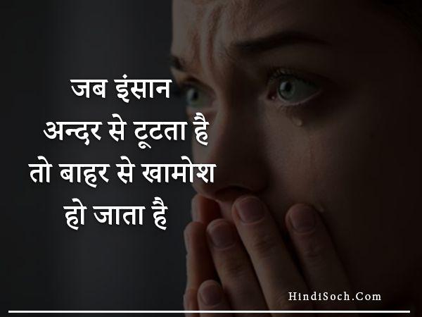 Whatsapp Sad Quotes in Hindi