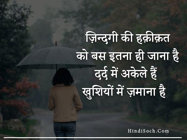 Whatsapp Sad Status for Life in Hindi