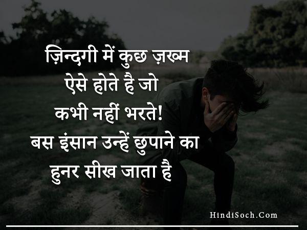 Zindgi Sad Status in Hindi
