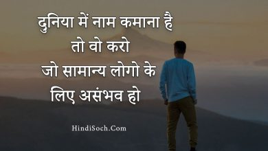 Motivational Status in Hindi with Inspirational Caption for Whatsapp